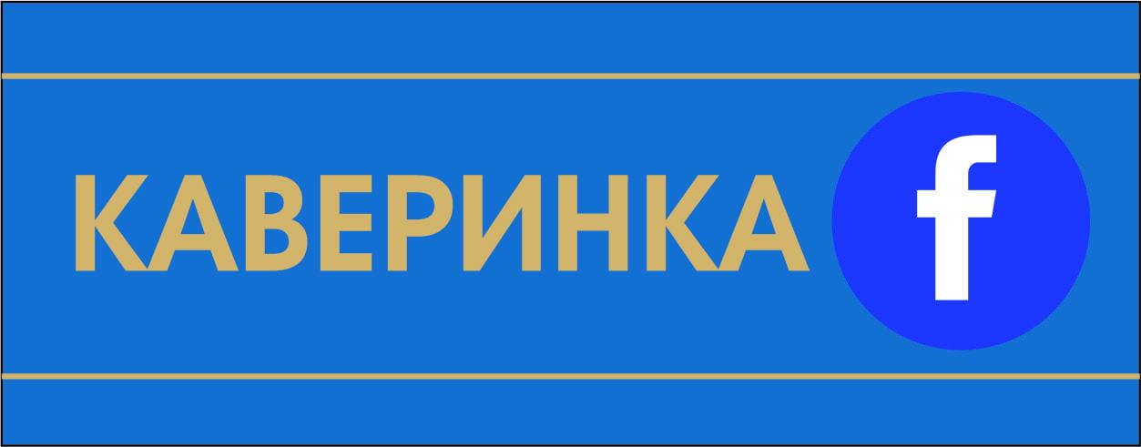 КаверинкаФейсбук