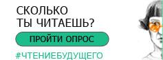 Исследование чтения в Псковской области