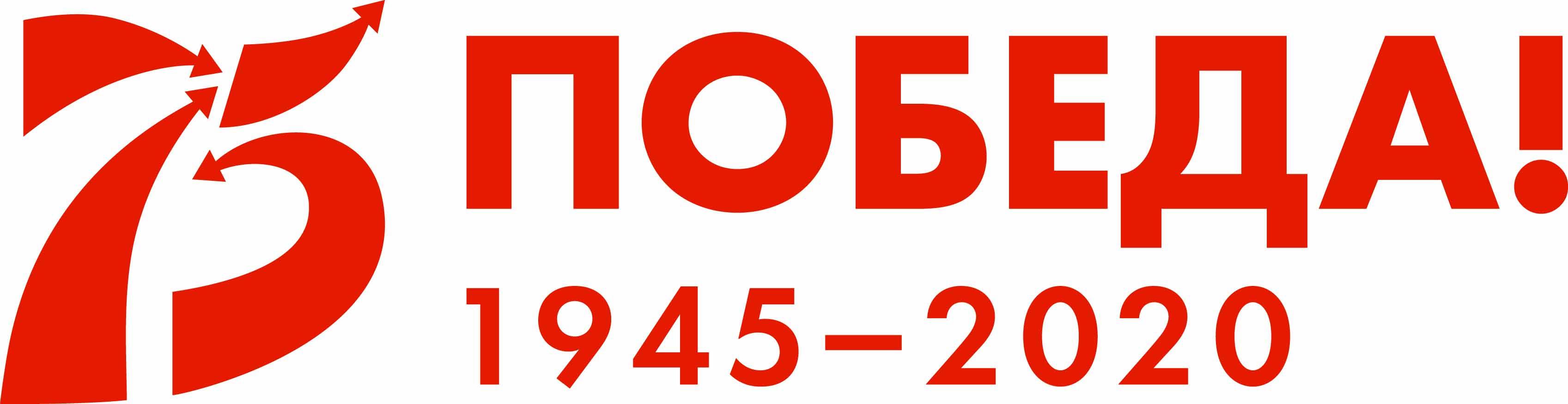 75 лет логотип