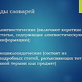 Областная акция «Справочное бюро русского языка»