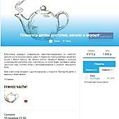 Благотворительная акция «Безумное чаепитие» фонда «Подари жизнь»