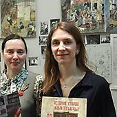 Александра Литвина и Анна Десницкая
