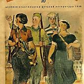 80 лет со дня первого издания романа