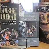 Выставка фантастов-соавторов