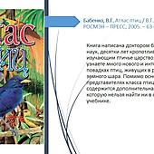 Мы предлагаем всем, кто желает узнать больше о жизни птиц, рекомендательный список литературы.
