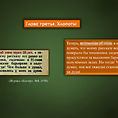 к 80-летию со дня публикации первых глав романа Вениамина Александровича Каверина в журнале «Костер»