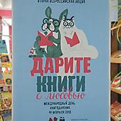 Вторая общероссийская акция «Дарите книги с любовью»