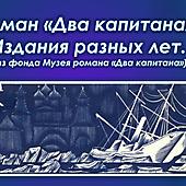 Издания романа «Два капитана», хранящиеся в фонде нашего музея