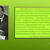 В 2019 году роману «Два капитана» Вениамина Александровича Каверина исполняется 75 лет