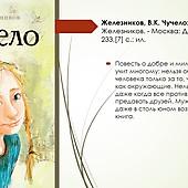 Детские книги, которые учат сопереживать